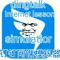 钉钉网课模拟器