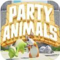 party animals手游