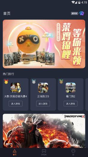 菜鸡游戏盒最新版下载-菜鸡游戏盒免排队无限时间版下载