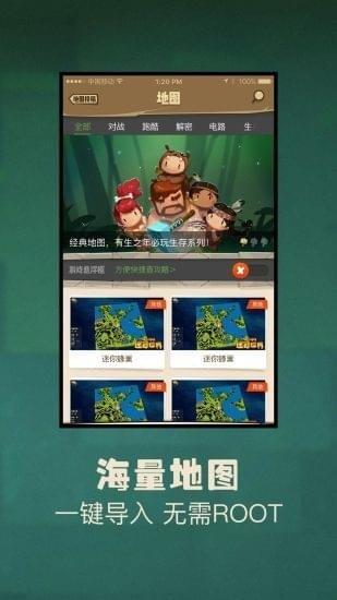 多玩迷你世界盒子最新版下载-多玩迷你世界盒子正版下载