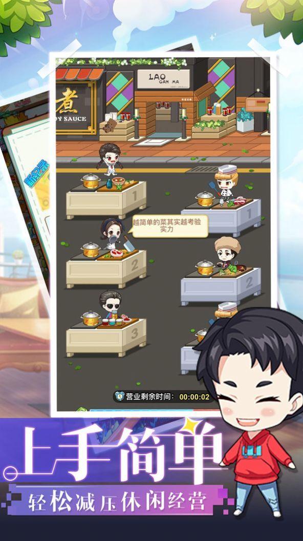 中餐厅美食大赛红包官方版下载-中餐厅美食大赛红包版游戏下载
