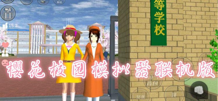 樱花校园模拟器联机版