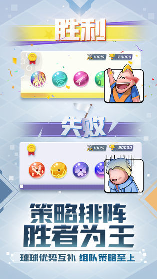 球球英雄无限钻石手游下载_球球英雄内购破解版下载