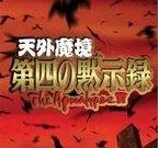 天外魔境第四默示录汉化版