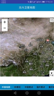 2020北斗三号高清卫星地图最新版-2020北斗三号高清卫星地图下载