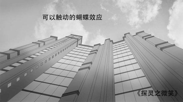 探灵微笑最新版手游下载-探灵微笑安卓最新版下载