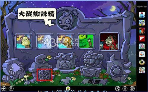 植物大战僵尸西游破解版无限钻石金币版选择-植物大战僵尸西游破解版2020游戏下载