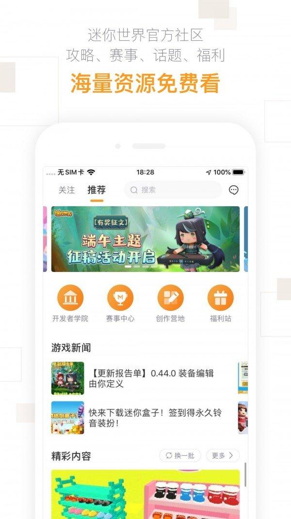 迷你盒子最新APP安卓版下载-迷你盒子最新手机版下载