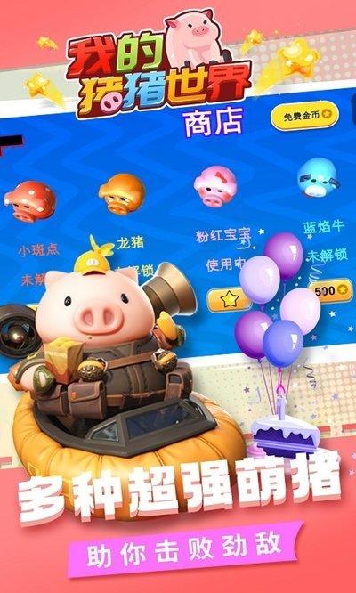我的猪猪世界