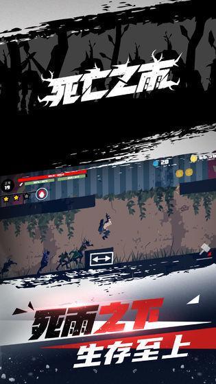 死亡之雨汉化版安卓下载-死亡之雨汉化版最新版下载