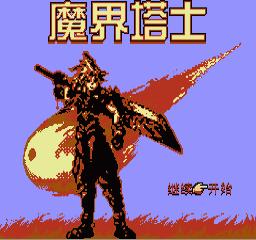 魔界塔士3中文版