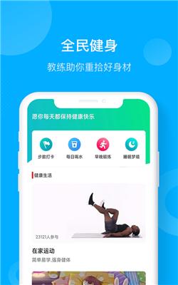 趣爱运动app截图