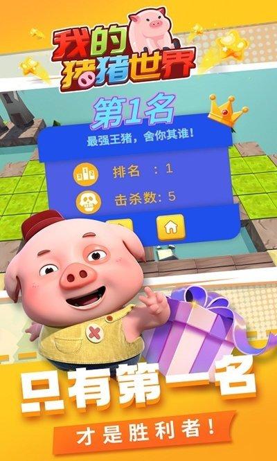 我的猪猪世界游戏下载-我的猪猪世界安卓版下载