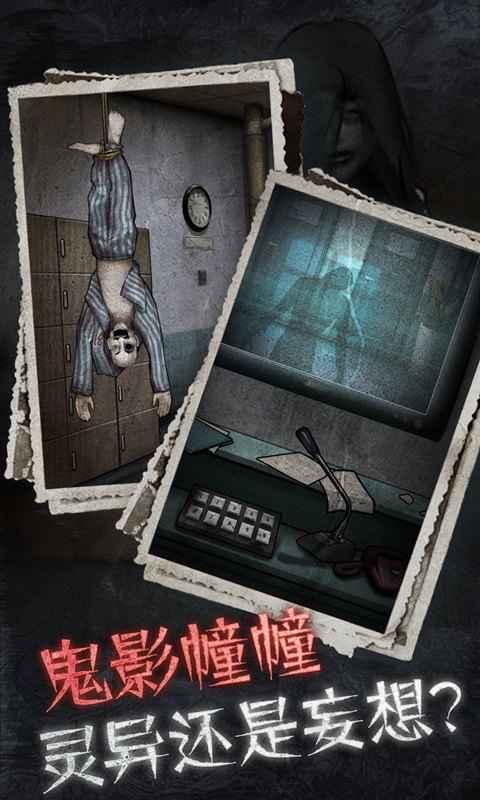 13号病院游戏下载-13号病院游戏(攻略)下载