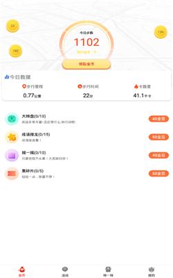 走路为金app截图