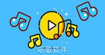 听歌不需要vip的音乐软件