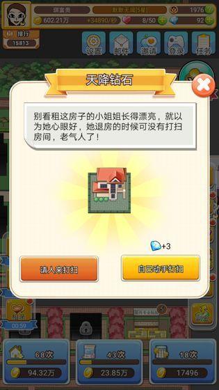 我房子特多红包版app下载-我房子特多赚钱版游戏下载