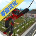 火柴人绳索英雄破解版中文