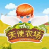 天使农场红包版