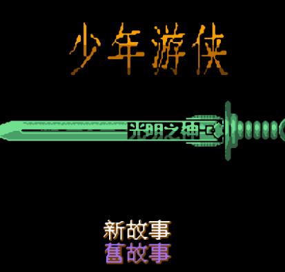 少年游侠FC版