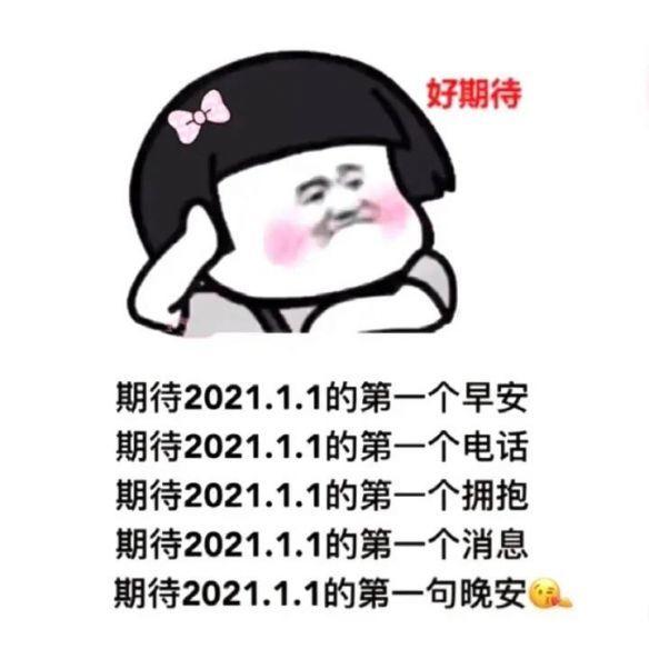 2021元旦快乐表情包