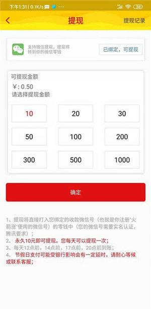 火箭涨app下载-火箭涨软件下载