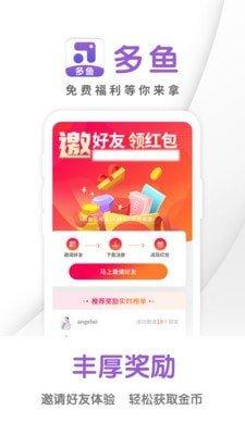 多鱼游戏盒子软件下载-多鱼游戏盒子app下载