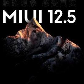 miui12.5稳定版下载