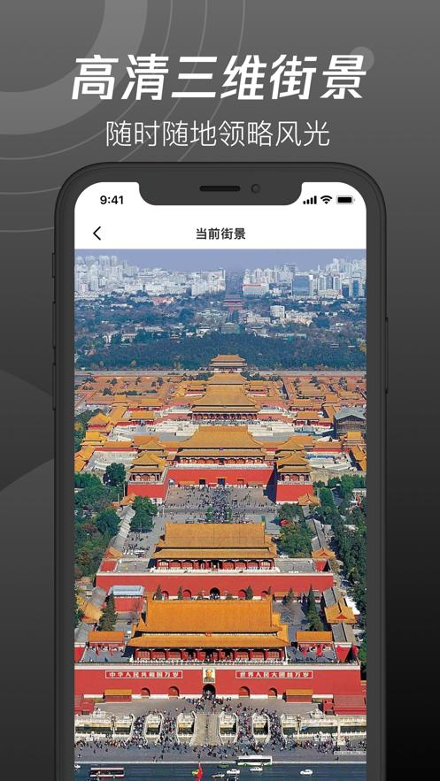 世界街景地图下载app安卓版-世界街景地图最新版下载