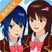櫻花校園模擬器2021(新服裝)