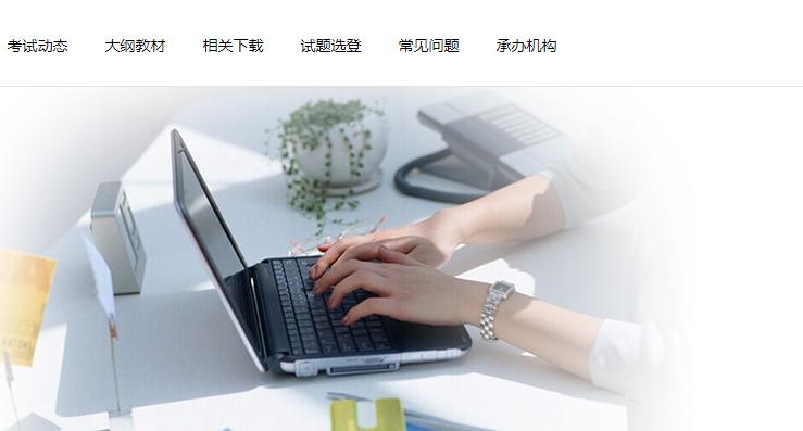 计算机二级报名入口2021年