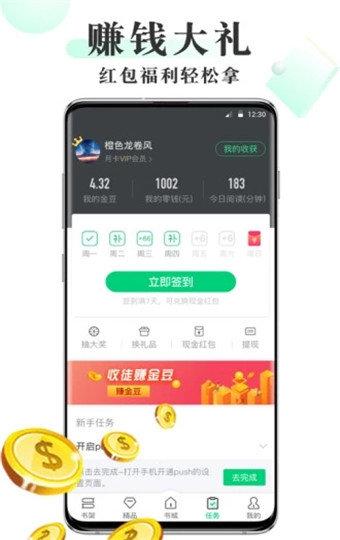 海棠小说app安卓下载-海棠小说app下载