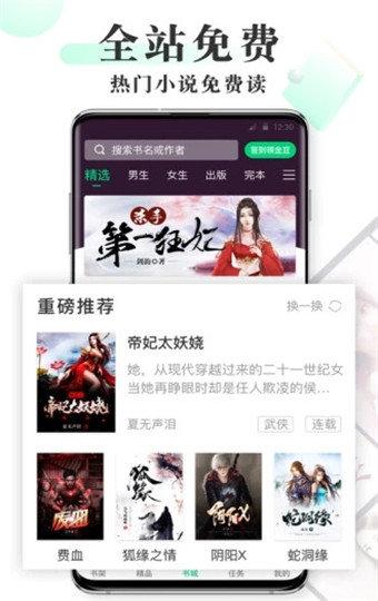海棠小说app安卓