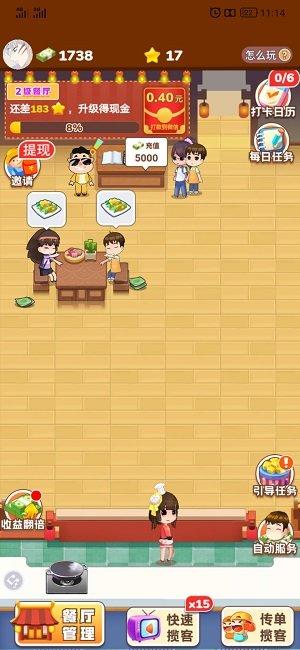 幸福餐厅游戏下载-幸福餐厅红包版下载