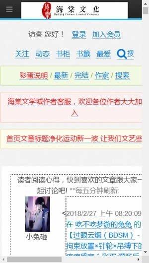 2021海棠文化线上文学城截图