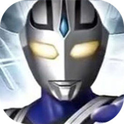 奥特曼格斗3进化下载手机中文
