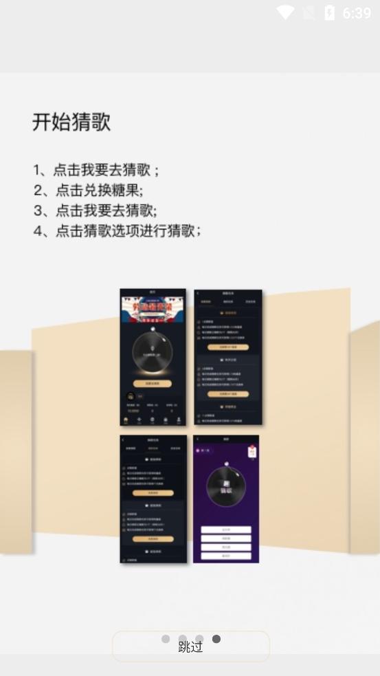 趣猜歌赚钱下载-趣猜歌app赚钱下载