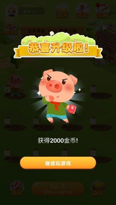 养猪大师红包版下载-养猪大师红包版游戏下载