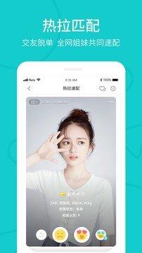 热拉app官方下载-热拉官方下载