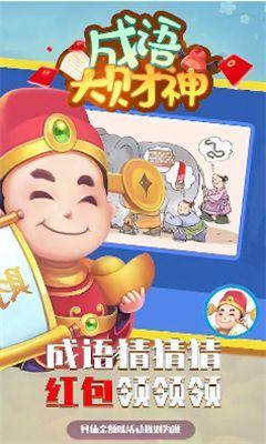 成语大财神红包版下载-成语大财神红包版游戏下载