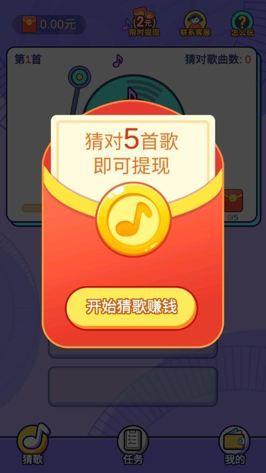 趣猜歌1.8.2版本下载-趣猜歌红包版app下载
