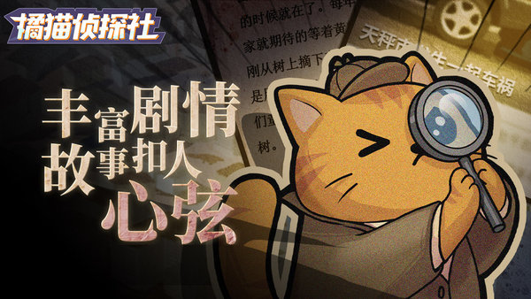 橘猫侦探社游戏下载-橘猫侦探社安卓版下载(附游戏攻略)