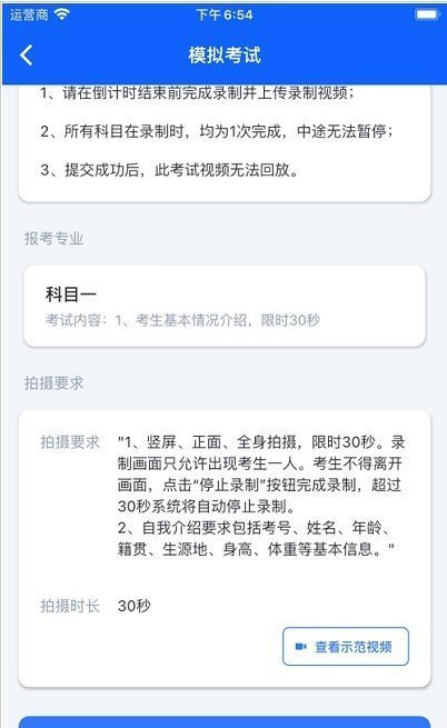 云易考app