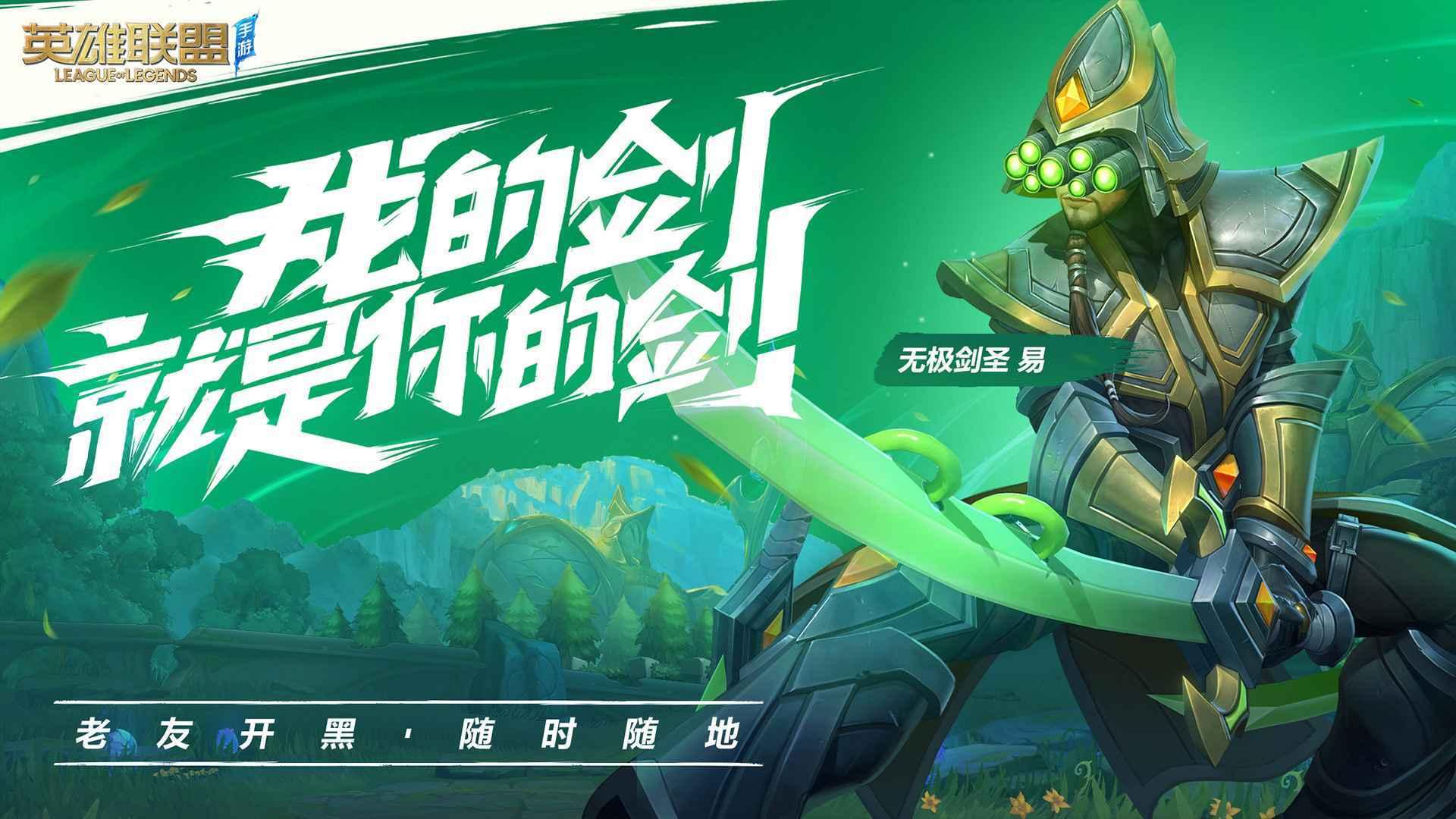 英雄联盟激斗峡谷手游官方版