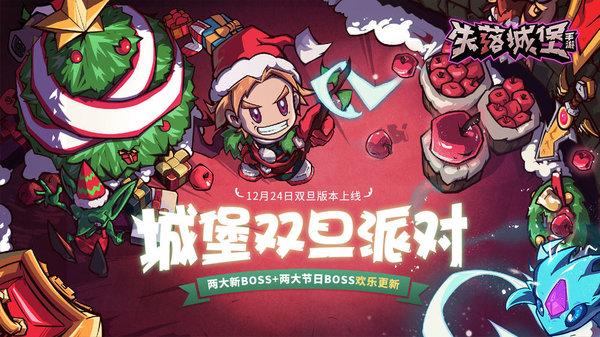 失落城堡游戏下载-失落城堡最新官网版v1.8.0.140下载