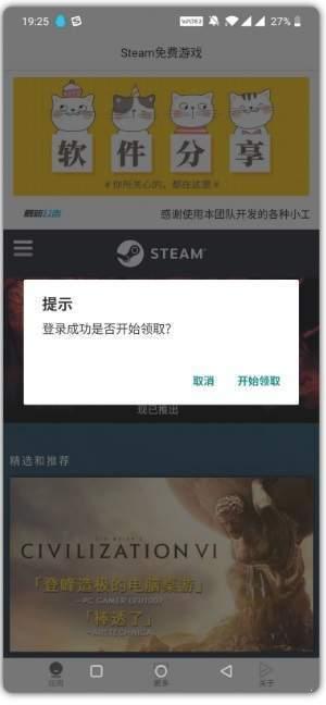 Steam免费游戏