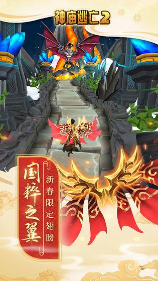神庙逃亡22021最新破解版