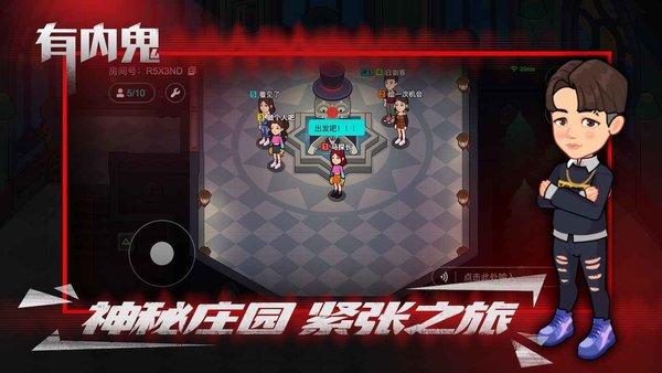 有内鬼游戏汉化版-有内鬼游戏最新版中文版下载