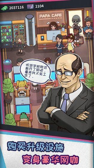 我要开网吧破解版中文版