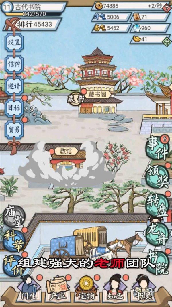 古代书院模拟器去广告下载-古代书院模拟器最新免广告游戏下载